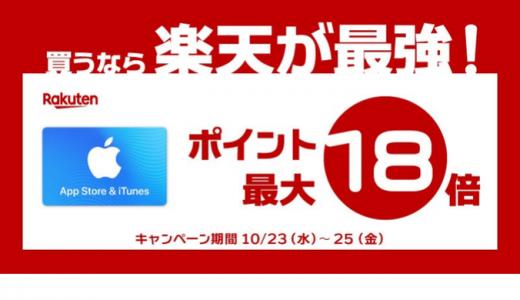 [Rakuten] App Store & iTunes ギフトカード購入で、ポイント最大18倍キャンペーン | 2019年10月25日(金)23:59まで