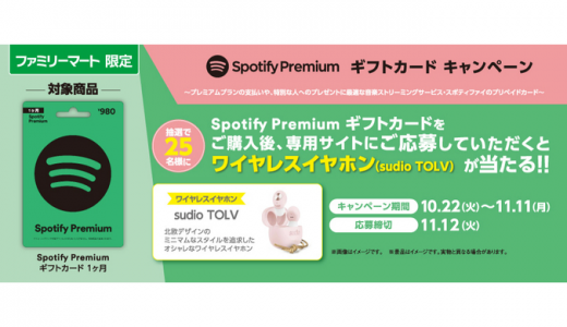 [Spotify Premium] ファミリーマート限定! Spotify Premium ギフトカード購入・応募でワイヤレスイヤホンが当たるキャンペーン | 2019年11月11日(月)まで