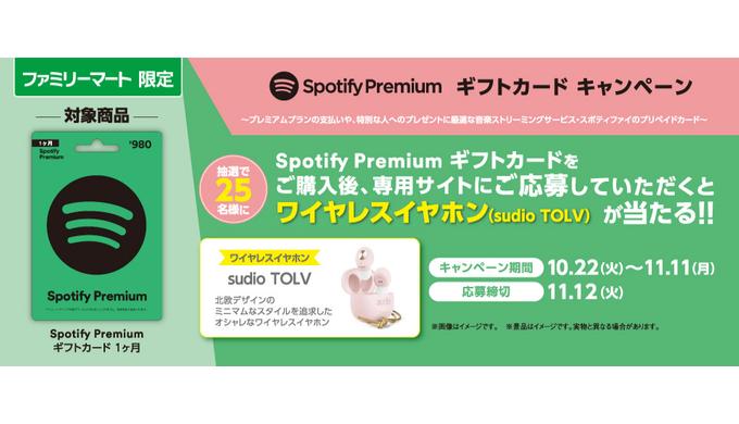 プリペイド Spotify 「Spotify(スポティファイ)」の支払い方法をくわしく解説!