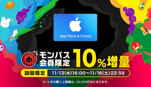 [モンスト] 【モンパス会員限定】 App Store & iTunes ギフトカード 10%増量で購入できるキャンペーンを期間限定で実施 『モンパス会員特典 powered by George』  | 2019年11月13日(水) 16:00 〜 2019年11月16日(土) 23:59