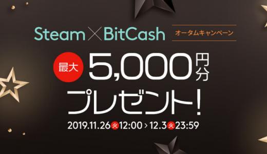 [BitCash] Steam×BitCash オータムキャンペーン | 2019年12月3日(火)23:59まで
