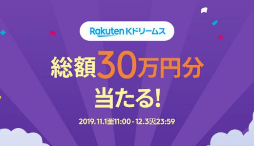 [BitCash] Kドリームス×ビットキャッシュ最大1万円分当たるキャンペーン|2019年12月3日(火)23:59まで