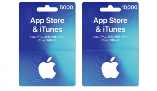 [iTunes] App Store & iTunes ギフトカード 5000/10000購入で10%分のボーナスプレゼントキャンペーン|2020年1月3日(金)まで
