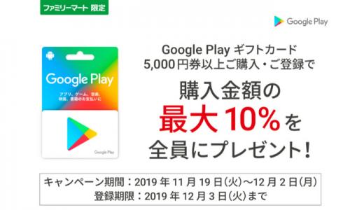 [Google Play] ファミリーマート限定!5,000円以上のGoogle Play ギフトカード購入で最大10%分のGoogle Playクーポンがもらえるキャンペーン|2019年12月2日(月)まで