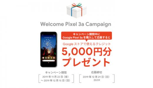 [Google] ドコモオンラインショップ限定! Google Pixel 3a購入・応募で、全員にGoogle ストア クレジット 5,000 円分プレゼントキャンペーン | 2019年12月15日(日)23:59まで