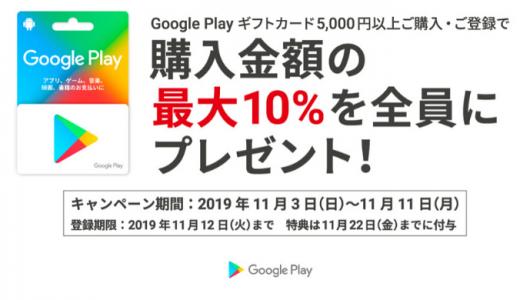 [Google Play] セブン‐イレブン限定!5,000円以上のGoogle Play ギフトカード購入で最大10%分のGoogle Playクーポンがもらえるキャンペーン|2019年11月11日(月)まで