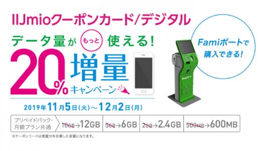 [IIJmio] ファミリーマート限定!データ量がもっと使える!IIJmioクーポンカード/デジタル20%増量キャンペーン|2019年12月2日(月)まで