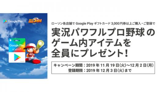 [Google Play] ローソン限定!3,000円以上のGoogle Play ギフトカード購入で実況パワフルプロ野球(パワプロアプリ)のゲーム内アイテムがもらえるキャンペーン|2019年12月2日(月)まで