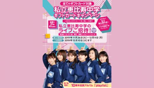 [ローソン] ライブご招待が当たる! 私立恵比寿中学ギフトカードキャンペーン|2019年12月9日(月)まで
