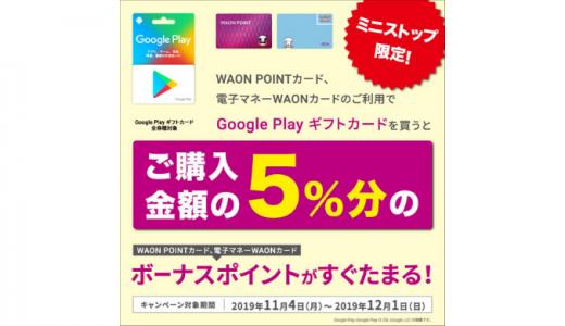 [ミニストップ] WAONで「Google Play ギフトカード」を買うと5%分ボーナスポイントプレゼント! | 2019年12月1日(日)まで
