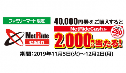 [NetRideCash] ファミリーマートでNetRideCash2,000円分当たるキャンペーン|2019年12月2日(月)まで