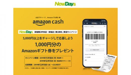 [Amazon Cash] NewDays限定! Amazon Cash 5,000円以上購入でAmazon ギフト券(コード)1,000円分プレゼントキャンペーン|2019年12月15日(日)まで