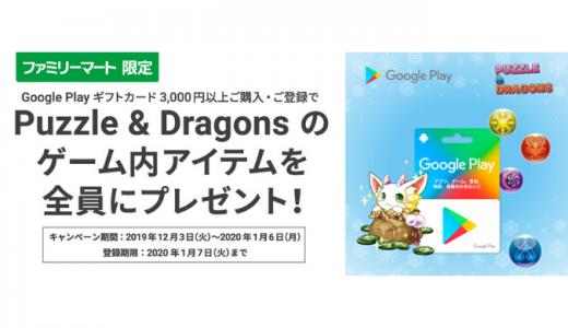 [Google Play] ファミリーマート限定!3,000円以上のGoogle Play ギフトカード購入でパズドラゲーム内アイテムがもらえるキャンペーン|2020年1月6日(月)まで