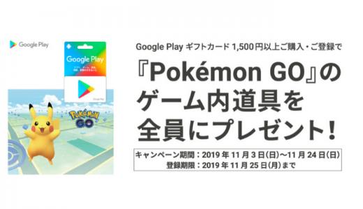 [Google Play] セブン‐イレブン限定!1,500円以上のGoogle Play ギフトカード購入で「Pokémon GO」ゲーム内道具がもらえるキャンペーン|2019年11月24日(日)まで