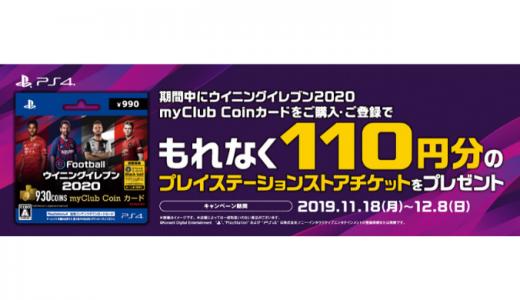 [ウイニングイレブン2020] セブン-イレブン限定! ウイニングイレブン2020 myClub Coinカード購入でプレイステーションストアチケットコードプレゼントキャンペーン|2019年12月8日(日)まで