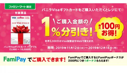 [バニラVisa] ファミリーマート限定! バニラVisaギフトカードキャンペーン | 2019年12月16日(月)まで