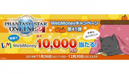 [WebMoney] 『ファンタシースターオンライン2』WebMoneyキャンペーン第41弾|2019年12月30日(月)23:59まで