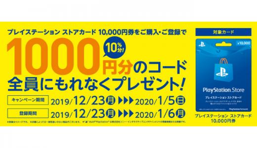 [プレイステーション ストアカード] セブン‐イレブン限定!プレイステーション ストアカード購入・登録で、1,000円分のクーポンがもらえるキャンペーン|2020年1月5日(日)まで
