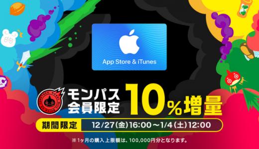 [モンスト] 【モンパス会員限定】 App Store & iTunes ギフトカード 10%増量で購入できるキャンペーンを期間限定で実施 『モンパス会員特典 powered by George』  | 2020年1月4日(土) 12:00まで