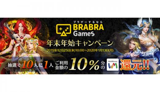 [WebMoney] BRABRAGames 年末年始キャンペーン | 2020年1月13日(月)まで