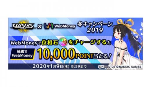 [WebMoney] CLOSERS×WebMoney 冬キャンペーン2019!|2020年1月9日(木)まで