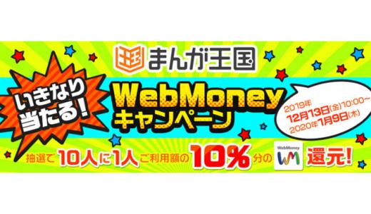[WebMoney] 『まんが王国』いきなり当たる!WebMoneyキャンペーン|2020年1月9日(木)まで