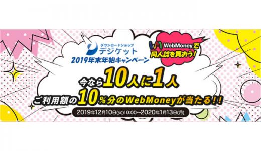[WebMoney] DiGiket.com 2019年末年始キャンペーン | 2020年1月13日(月)まで