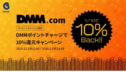 [BitCash] 会員サービス「マイビットキャッシュ」限定 DMMポイントチャージで10%還元! | 2020年1月5日(日)23:59まで