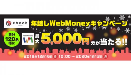 [WebMoney] ebookjapan 年越しWebMoneyキャンペーン | 2020年1月13日(月)まで