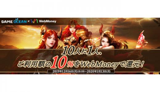 [WebMoney] GAME OCEAN×WebMoney 10人に1人、ご利用額の10%をWebMoneyで還元! | 2020年1月13日(月)まで