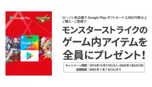 [Google Play] ローソン限定!5,000円以上のGoogle Play ギフトカード購入でモンスターストライクのゲーム内アイテムがもらえるキャンペーン|2020年1月6日(月)まで