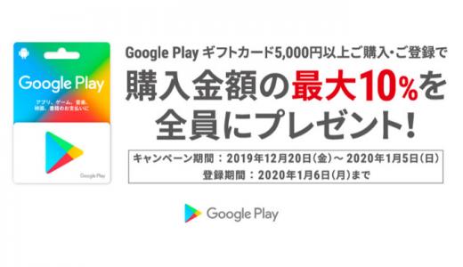 [Google Play] セブン‐イレブン限定!5,000円以上のGoogle Play ギフトカード購入で最大10%分のGoogle Playクーポンがもらえるキャンペーン|2020年1月5日(日)まで