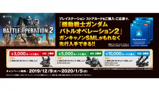 [PS4] 「機動戦士ガンダム バトルオペレーション2」のMSがもれなく先行入手できるキャンペーン | 2020年1月5日(日)まで