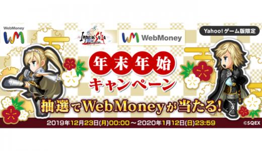 [WebMoney] インペリアル サガ エクリプス WebMoney年末年始キャンペーン|2020年1月12日(日)まで