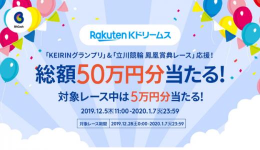 [BitCash] Kドリームス「KEIRINグランプリ」&「立川競輪 鳳凰賞典レース」応援!ビットキャッシュ総額50万円当たる!|2020年1月7日(火)23:59まで