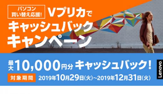 [Vプリカ] Vプリカでキャッシュバックキャンペーン | 2019年12月31日(火) まで