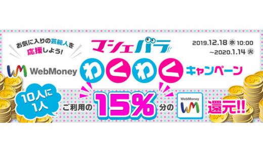 [WebMoney] マシェバラ WebMoneyわくわくキャンペーン | 2020年1月14日(火)まで