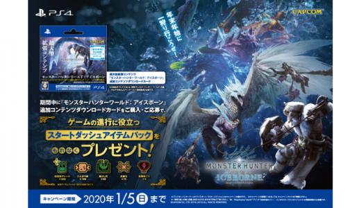 [PS4] 『モンスターハンターワールド:アイスボーン』PlayStation®4追加コンテンツダウンロードカード対象キャンペーン | 2020年1月5日(日)まで