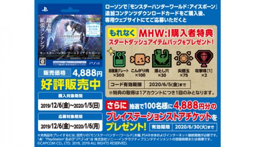 [PS4] ローソン限定! 『モンスターハンターワールド:アイスボーン』PlayStation®4追加コンテンツダウンロードカード対象キャンペーン | 2020年1月5日(日)まで