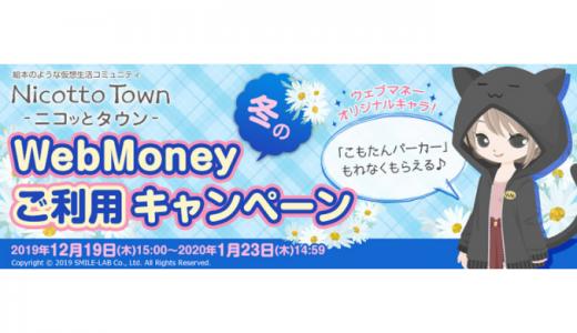 [WebMoney] ニコッとタウン WebMoney冬のご利用キャンペーン | 2020年1月23日(木)まで