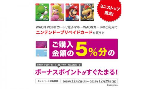 [ミニストップ] WAONで「ニンテンドープリペイドカード」を買うと5%分ボーナスポイントプレゼント! | 2019年12月29日(日)まで