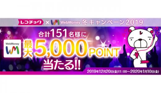 [WebMoney] レコチョク×WebMoney 冬キャンペーン2019|2020年1月10日(金)まで