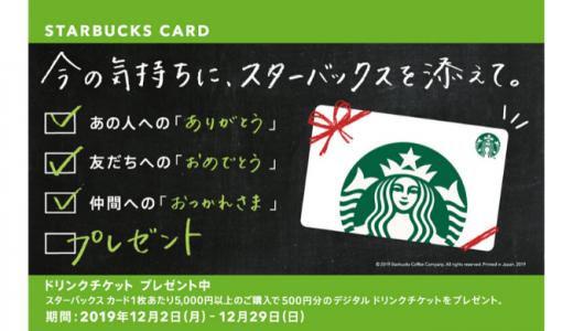 [スターバックス] セブン‐イレブン限定!5,000円以上のスターバックス カードチャージ(購入)で、デジタル ドリンクチケットがもらえるキャンペーン|2019年12月29日(日)まで
