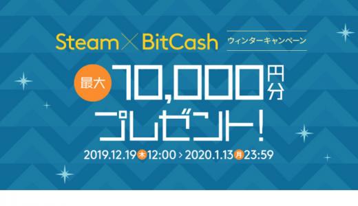 [BitCash] Steam×BitCash ウィンターキャンペーン | 2020年1月13日(月)23:59まで