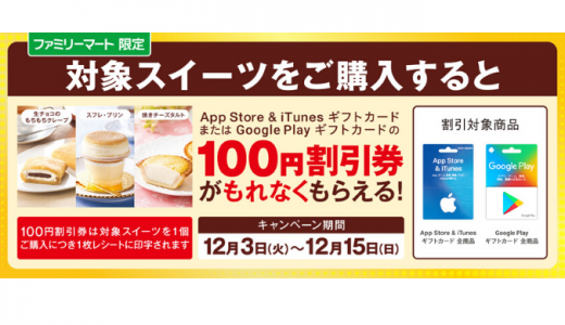 [ファミリーマート] 対象スイーツでギフトカード100円割引券がもらえるキャンペーン | 2019年12月15日(日)まで