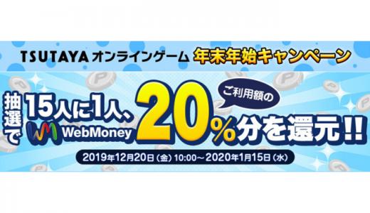 [WebMoney] TSUTAYA オンラインゲーム 年末年始キャンペーン | 2020年1月15日(水)まで