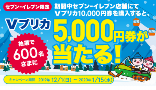 [Vプリカ] セブン‐イレブン限定!Vプリカ10,000円券が当たるキャンペーン | 2020年1月15日(水)23:59まで
