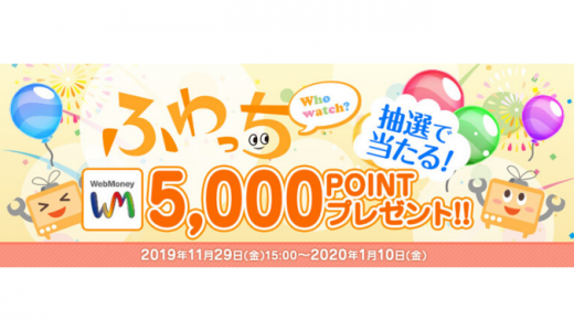 [WebMoney] 『ふわっち』抽選で当たる!WebMoney 5,000POINTプレゼント!|2020年1月10日(金)まで