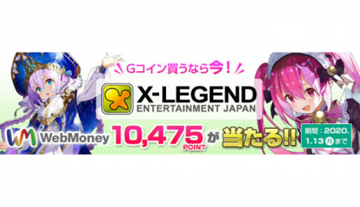 [WebMoney] X-LEGEND GAMES WebMoney10,475POINTが当たる! | 2020年1月13日(月)まで