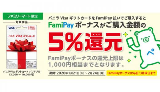 [バニラVisa] ファミリーマート限定! バニラVisaギフトカードキャンペーン | 2020年2月24日(月)まで